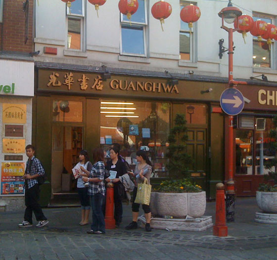 Guanghwa in Chinatown, London